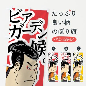 のぼり旗 ビアガーデン候|goods-pro