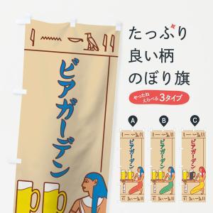 のぼり旗 ビアガーデン壁画さん|goods-pro