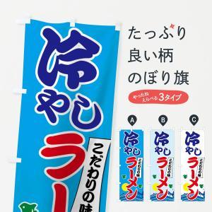 のぼり旗 冷やしラーメン goods-pro
