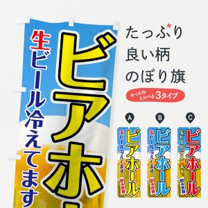 のぼり旗 ビアホール|goods-pro