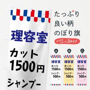 のぼり旗 理容室|goods-pro