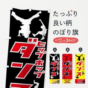 のぼり旗 ヒップホップダンス|goods-pro
