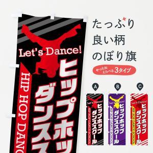 のぼり旗 ヒップホップダンススクール|goods-pro