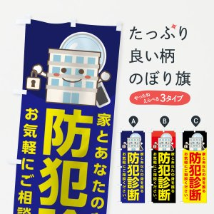 のぼり旗 防犯診断|goods-pro