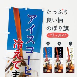 のぼり旗 アイスコーヒー goods-pro