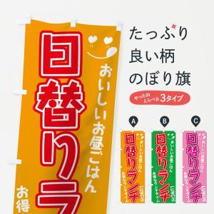 のぼり旗 日替りランチ|goods-pro