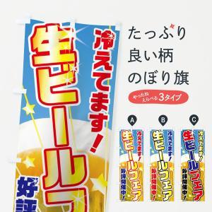 のぼり旗 生ビールフェア|goods-pro