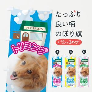 のぼり旗 ドッグトリミング|goods-pro