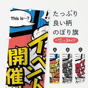 のぼり旗 イベント開催中|goods-pro