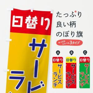 のぼり旗 サービスランチ|goods-pro