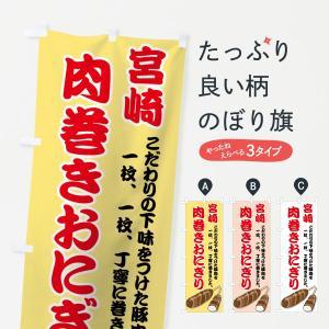 のぼり旗 宮崎肉巻きおにぎり goods-pro
