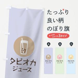 のぼり旗 タピオカジュース|goods-pro