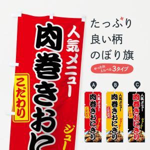 のぼり旗 肉巻きおにぎり goods-pro