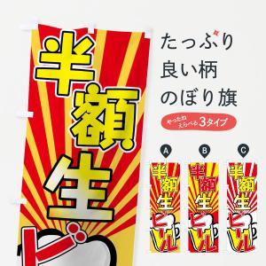 のぼり旗 生ビール半額|goods-pro