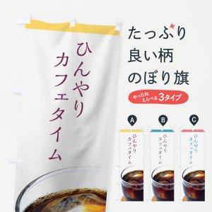 のぼり旗 カフェ goods-pro