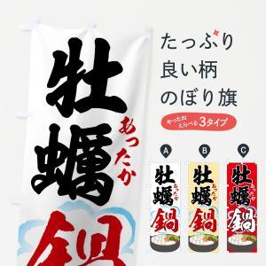 のぼり旗 牡蠣鍋|goods-pro
