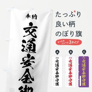 のぼり旗 交通安全御守護|goods-pro