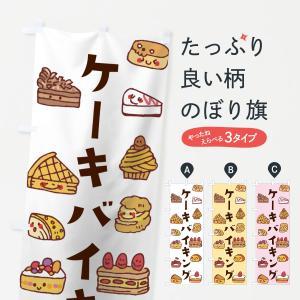 のぼり旗 ケーキバイキング|goods-pro