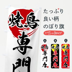のぼり旗 焼鳥専門店 goods-pro