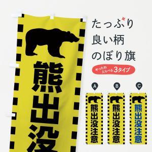 のぼり旗 熊出没注意|goods-pro