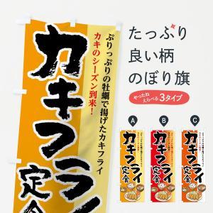 のぼり旗 カキフライ定食|goods-pro