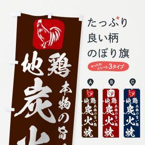 のぼり旗 地鶏炭火焼 goods-pro