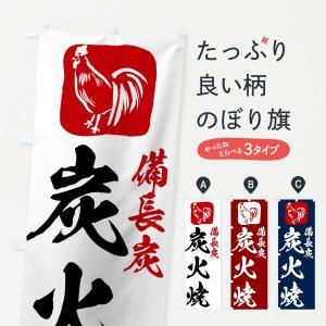 のぼり旗 備長炭炭火焼 goods-pro