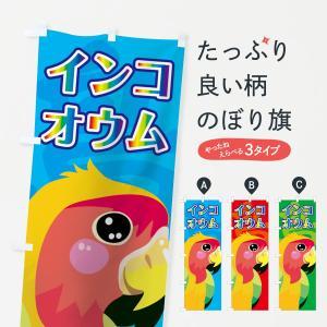 のぼり旗 インコ|goods-pro