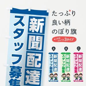 のぼり旗 新聞配達|goods-pro