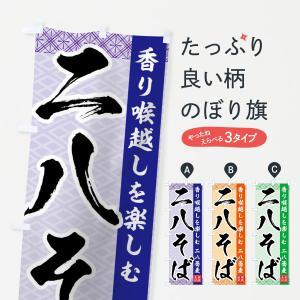 のぼり旗 二八そば|goods-pro