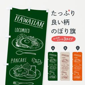 のぼり旗 ハワイアンカフェ|goods-pro