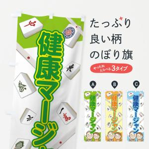 のぼり旗 健康マージャン|goods-pro