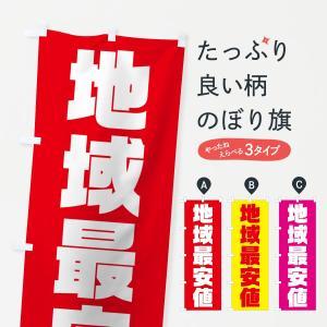 のぼり旗 地域最安値|goods-pro