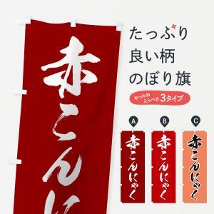 のぼり旗 赤こんにゃく goods-pro