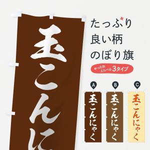 のぼり旗 玉こんにゃく goods-pro
