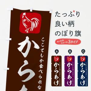 のぼり旗 からあげ|goods-pro