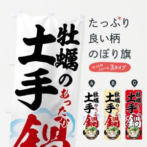 のぼり旗 牡蠣の土手鍋|goods-pro