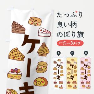 のぼり旗 ケーキ|goods-pro