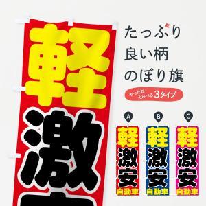 のぼり旗 激安軽自動車|goods-pro