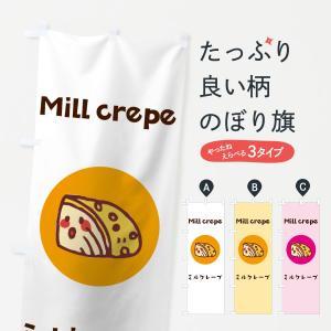 のぼり旗 ミルクレープ|goods-pro