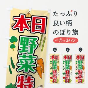のぼり旗 本日野菜特売日|goods-pro