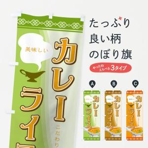 のぼり旗 カレーライス|goods-pro