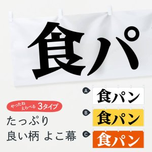 横幕 食パン|goods-pro