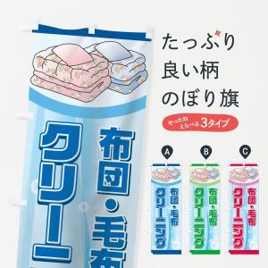のぼり旗 布団クリーニング|goods-pro
