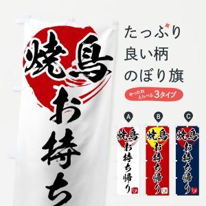 のぼり旗 焼鳥|goods-pro