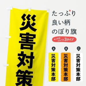 のぼり旗 災害対策本部|goods-pro