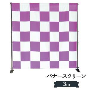 バナースクリーン ワイド 3m|goods-pro