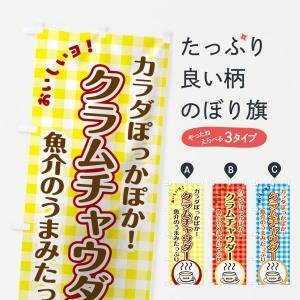 のぼり旗 クラムチャウダー|goods-pro