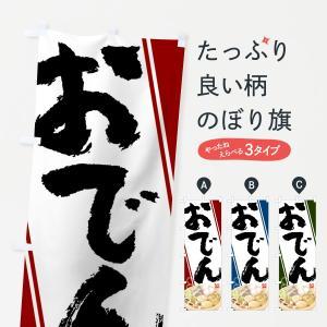 のぼり旗 おでん|goods-pro
