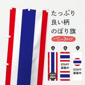 のぼり旗 タイ国旗スタッフ募集中|goods-pro